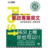 郵政專業英文(適用專業職(一)(二)各類科)