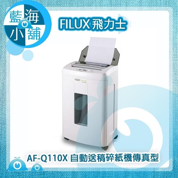 FILUX 飛力士 AF-Q110X 自動送稿碎紙機傳真型 白色 (免手持110張/免等待/可碎信用卡/自動斷電)