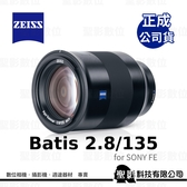 蔡司 ZEISS Batis 135mm F2.8 全片幅 中望遠定焦鏡頭 人像鏡 2.8/135 for SONY FE【正成公司貨】