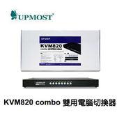 登昌恆 UPMOST KVM820 combo 雙用電腦切換器
