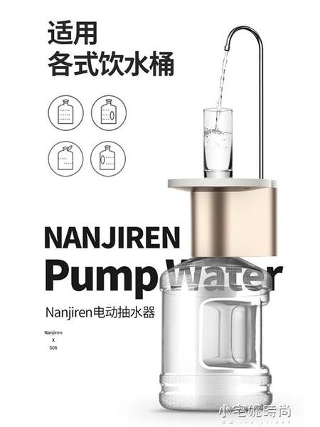快速出貨 抽水器飲水器小型大桶出水器電動家用飲水機自動水泵   【全館免運】