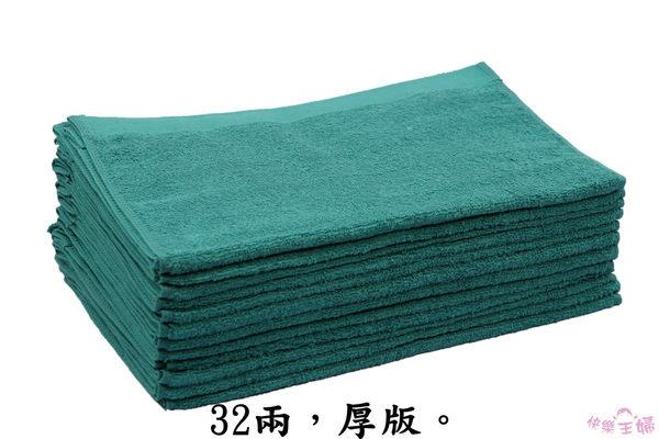 素色毛巾 32兩商用 / 土耳其藍 / 美容 美髮 100g 100%純棉 / 台灣專業製造【快樂主婦】