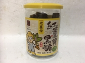 豐滿生技~紅薑黃黑糖-老薑母250公克/罐~特惠中~