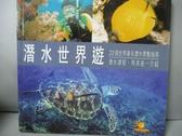 【書寶二手書T1/旅遊_NAA】潛水世界遊_比達