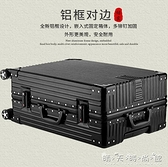 行李箱拉桿箱女萬向輪旅行密碼箱24寸男網紅20韓版鋁框復古皮箱子 晴天時尚