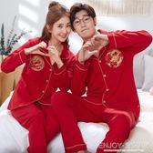 結婚情侶睡衣  兩件套大紅色結婚新婚慶情侶睡衣女春秋季純棉長袖家居服套裝男士 宜室家居