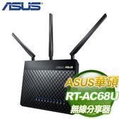 [富廉網] ASUS華碩 RT-AC68U 無線分享器 1900Mbps同步雙頻速率!
