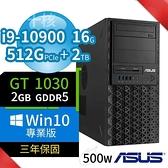 【南紡購物中心】期間限定!ASUS 華碩 WS720T 商用工作站 i9/16G/512G+2TB/GT1030/W10P/3Y