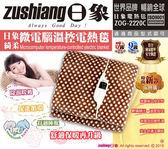 日象綺柔微電腦溫控電熱毯 ZOG-2220C 雙人規格(160x130公 分)【屈臣氏】