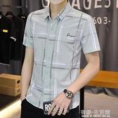 格子衫 短袖襯衫男士夏季新款韓版潮流帥氣寸衫條紋格子休閒襯衣修身上衣 有緣生活館