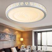 LED吸頂燈圓形客廳大燈圓燈臥室內燈房間燈浪漫溫馨水晶主臥燈具 220vNMS造物空間