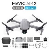 ( Care保險128G 配件組) 免運費 3C LiFe大疆 DJI MAVIC AIR 2 摺疊航拍機 暢飛套裝版 (公司貨)