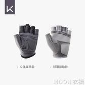 立體掌墊健身手套護手輕薄訓練半指騎行運動防滑耐磨護具透氣 京都3C