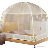 蚊帳蒙古包蚊帳學生宿舍1.2米支架雙人家用1.5m床1.8YYJ 快速出貨