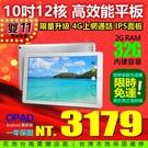 雙11特賣10吋12核4G上網通話台灣OPAD平板2G/32G追劇遊戲順暢同行大量採購客制化可台南洋宏一年保