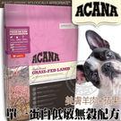 【培菓平價寵物網】愛肯拿》單一蛋白低敏無穀配方(美膚羊肉+蘋果)全新配方-17kg