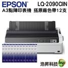 【搭S015541原廠色帶12支】EPSON LQ-2090CIIN A3點陣式印表機