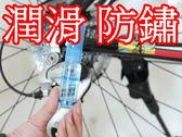 【JIS】B076 香港賽領 奈米迷你噴霧式防鏽潤滑油 CYLION 潤滑 20ml 自行車