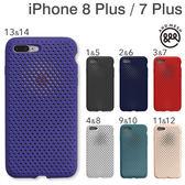 Hamee 日本 AndMesh 彈性網格 iPhone8 Plus/7 Plus 網點防摔 手機殼 (任選) 612-956987