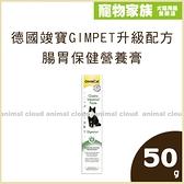 寵物家族-德國竣寶GIMPET升級配方-腸胃保健營養膏50g