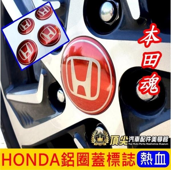HONDA本田【HRV鋁圈蓋標誌】紅H 輪圈蓋 改款HRV配件 輪胎中心孔蓋 LOGO標誌 本田魂