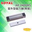 高雄/台南/屏東門禁 SOYAL AR-0400WS 室外型 側裝式 磁力鎖 400磅 180KG 鎖具