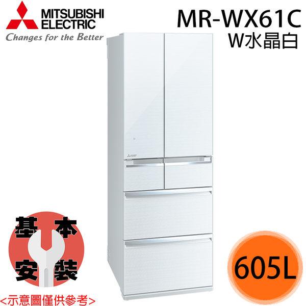 限量【MITSUBISHI 三菱】605L日本原裝變頻六門冰箱MR-WX61C W水晶白 送基本安裝