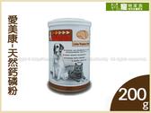 寵物家族*-愛美康-天然鈣磷粉200g
