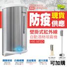 【現貨不用等】台灣製 不鏽鋼壁掛式酒精噴霧機 800ml大容量HK-MSD 泡沫皂液 給皂機 酒精機