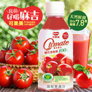 可果美 O tomate 100%蕃茄檸...