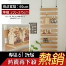 木質 收納架 置物架【H0087】落地式萬用木板掛架-大(高200~275cm)*兩色 MIT台灣製 完美主義