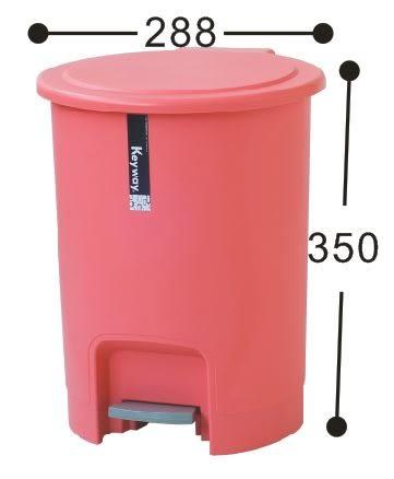 【好市吉居家生活】嚴選聯府KEYWAY~ C-915 彩虹踏式垃圾桶15L