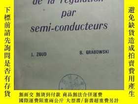 二手書博民逛書店technique罕見de la regulation par semi-conducteurs(P024)Y