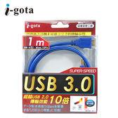 i-gota USB 3.0電腦傳輸線 A公-MICROB10P 1米 深藍