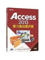 二手書博民逛書店 《Access 2013實力養成暨評量》 R2Y ISBN:9863472786│中華民國電腦技能基金會