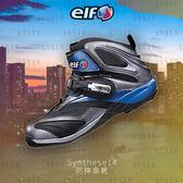[中壢安信] ELF Synthese 14 藍 短筒車靴 防摔鞋 防摔靴 休閒 防摔 耐油 鞋底增厚