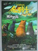【書寶二手書T7/一般小說_GIY】貓戰士首部曲之四-風暴將臨_蔡凡谷, 艾琳杭特