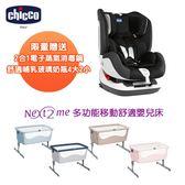 【雙重好禮】chicco-Seat up 012 Isofix安全汽座-搖滾黑+Next 2 Me多功能移動舒適床邊床