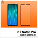 MIUI 紅米Note8 Pro 滿版 霧面 鋼化 玻璃貼 防指紋 保護貼 9H 螢幕 鋼化玻璃 保貼 鋼膜