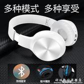 無線藍芽耳機頭戴式手機電腦運動音樂游戲耳麥   科炫數位旗艦店