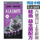 台北汪汪澳洲A La Carte阿拉卡特.天然貓糧【鮭魚 益生菌配方 5kg】