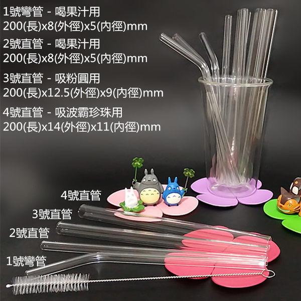 Lohogo 強化玻璃直桿果汁吸管/環保玻璃吸管/透明玻璃吸管/攪拌棒 Lohogo樂馨生活館