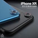 iPhone XR 鋁合金 鏡頭保護圈 金屬鏡頭套 鏡頭保護框 鏡頭框 鏡頭防護圈 加高鏡頭防刮 鏡頭圈