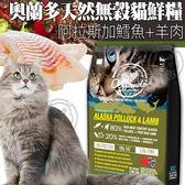 【培菓平價寵物網 】Allando奧蘭多》天然無穀貓鮮糧阿拉斯加鱈魚+羊肉1.2kg(2.64磅)/包