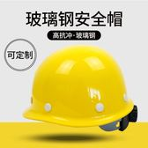 安全帽加厚工地建筑施工玻璃鋼防砸頭盔領導監理電工勞保免費印字 挪威森林