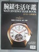 【書寶二手書T1/收藏_QCY】腕錶生活年鑑2018-19典藏版