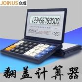 計算機 計算器小型便攜折疊翻蓋語音大號按鍵太陽能計算機財務會計用眾成
