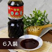 【農漁會超市中心】屏大薄鹽醬油膏六入禮盒1盒(每瓶300ml)(含運)