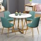現代簡約售樓處休閑接待圓桌一桌四椅洽談桌椅組合圓形大理石餐桌【頁面價格是訂金價格】