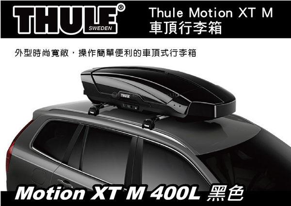 ||MyRack|| Thule Motion XT M 400L 車頂行李箱 雙開行李箱 車頂箱